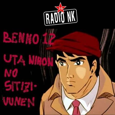 RNK_BENNO_12